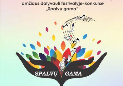 """Kviečiame dalyvauti festivalyje-konkurse """"SPALVŲ GAMA""""!"""
